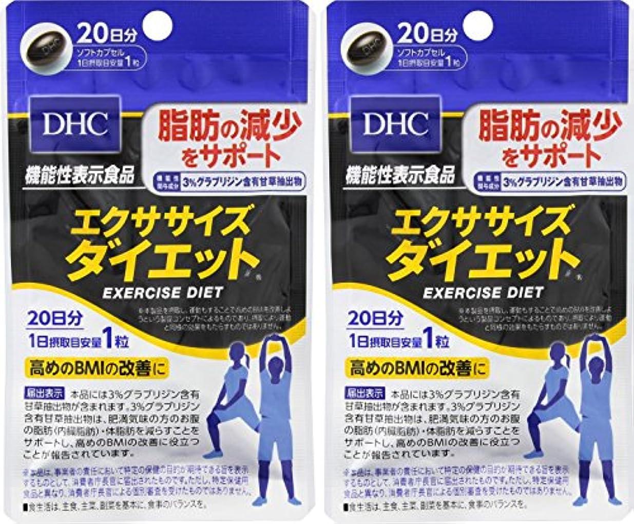 ゼロ卑しいひらめき【セット品】DHC 20日エクササイズダイエット 2個セット[機能性表示食品]