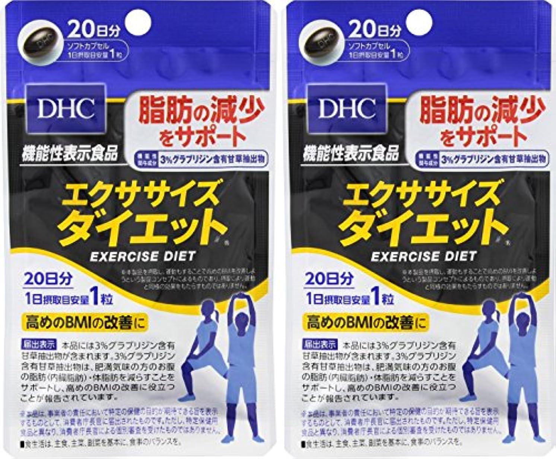 縁石最後に服を洗う【セット品】DHC 20日エクササイズダイエット 2個セット[機能性表示食品]