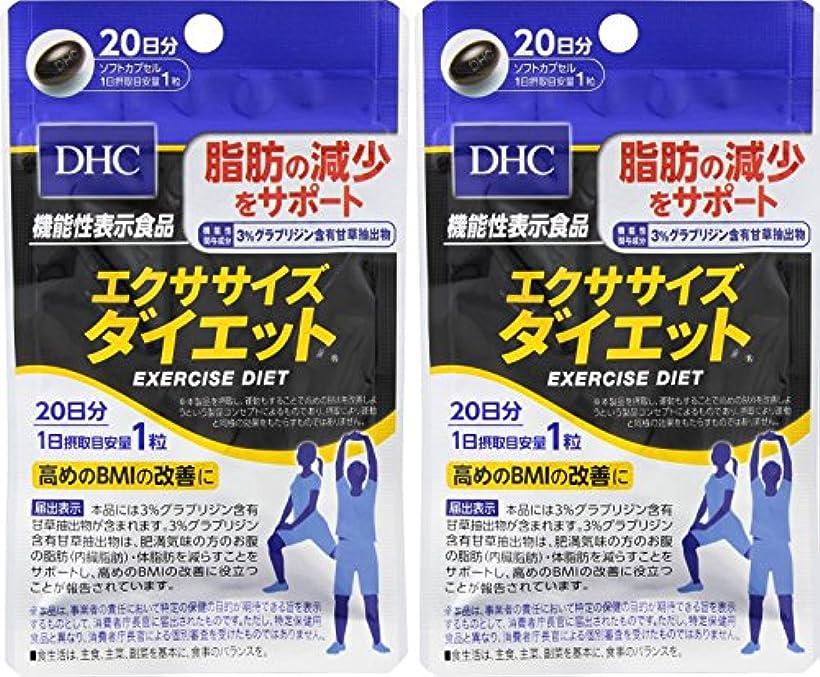 鎖ウェイターのために【セット品】DHC 20日エクササイズダイエット 2個セット[機能性表示食品]