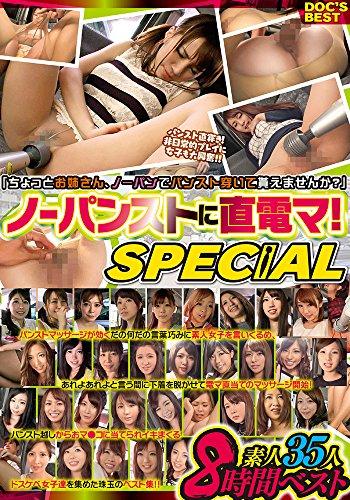 ノーパンストに直電マ!SPECIAL/プレステージ [DVD]