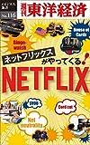 ネットフリックスがやってくる!—週刊東洋経済eビジネス新書No.116