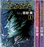 わにとかげぎす 文庫版 コミック 1-3巻セット (講談社漫画文庫)
