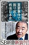 重要事件で振り返る戦後日本史 (SB新書)