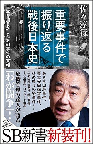 重要事件で振り返る戦後日本史 日本を揺るがしたあの事件の真相 (SB新書)の詳細を見る