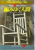 縮みゆく人間 (ハヤカワ文庫 NV 129)