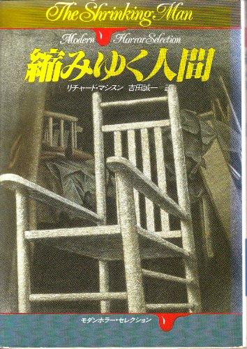 縮みゆく人間 (ハヤカワ文庫 NV 129)の詳細を見る