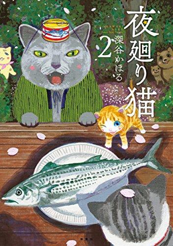 夜廻り猫(2)の詳細を見る