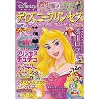 ディズニープリンセス 2006年 10月号 [雑誌]