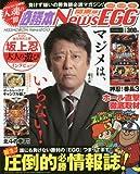 必勝本NEWS EGG 関東版 (プレミアムック)