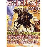 伝説の「魔法」と「アイテム」がよくわかる本 (PHP文庫 そ 4-16)