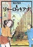 シャーロッキアン!(1) (アクションコミックス)