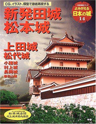 よみがえる日本の城 (14) (歴史群像シリーズ)