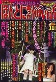 ほんとにあった怖い話 2006年 11月号 [雑誌]