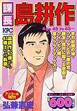 課長島耕作 Age 42 to 43 (KPC)