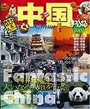 中国 2009—北京・上海・西安・成都 (マップルマガジン A 3)