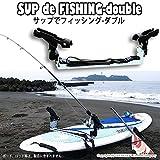 | CAP キャップ | SUP de FISHING(ダブル)| サップでフィッシング SUP釣竿固定キット