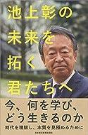 池上 彰 (著)出版年月: 2018/4/25新品: ¥ 1,512ポイント:30pt (2%)