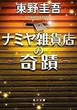 ナミヤ雑貨店の奇蹟 (角川文庫) 画像