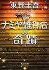 ナミヤ雑貨店の奇蹟 (角川文庫)