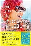 Live your Life.人生を最高の物語に変える68の言葉 画像