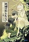 妖姫のおとむらい (ガガガ文庫)