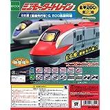 ミニモータートレイン E6系(量産先行車)&500系新幹線 全14種