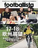 月刊フットボリスタ 2017年9月号