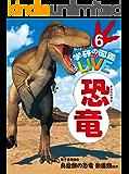 学研の図鑑LIVE(ライブ)恐竜 電子書籍版6 鳥盤類の恐竜 装盾類ほか(分冊6巻中6巻目)