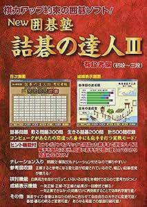 NEW 囲碁塾詰碁の達人III 有段者編