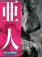 [Amazon.co.jp限定]亜人 Blu-ray豪華版(アイテム未定)