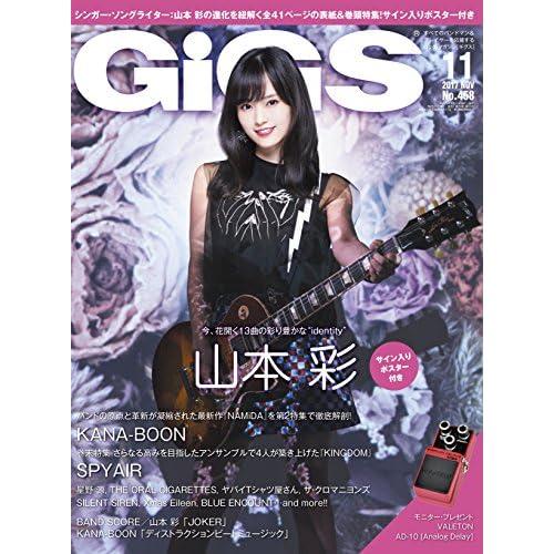 GiGS (ギグス) 2017年 11月号
