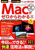 Macがゼロからわかる本 (三才ムックvol.982)