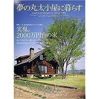 夢の丸太小屋に暮らす 2006年 07月号 [雑誌]