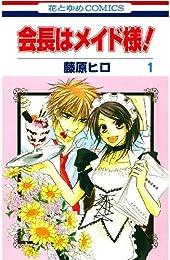 会長はメイド様! 1 (花とゆめコミックス)
