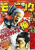 モーニング 2015年47号 [2015年10月22日発売] [雑誌] (モーニングコミックス)