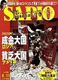 SAPIO (サピオ) 2008年 6/11号 [雑誌]