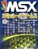 楽しい!!MSXエミュレータ&ゲームス