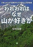 われわれはなぜ山が好きか―ドキュメント「日本アルプス登山」70年史 (小学館文庫)