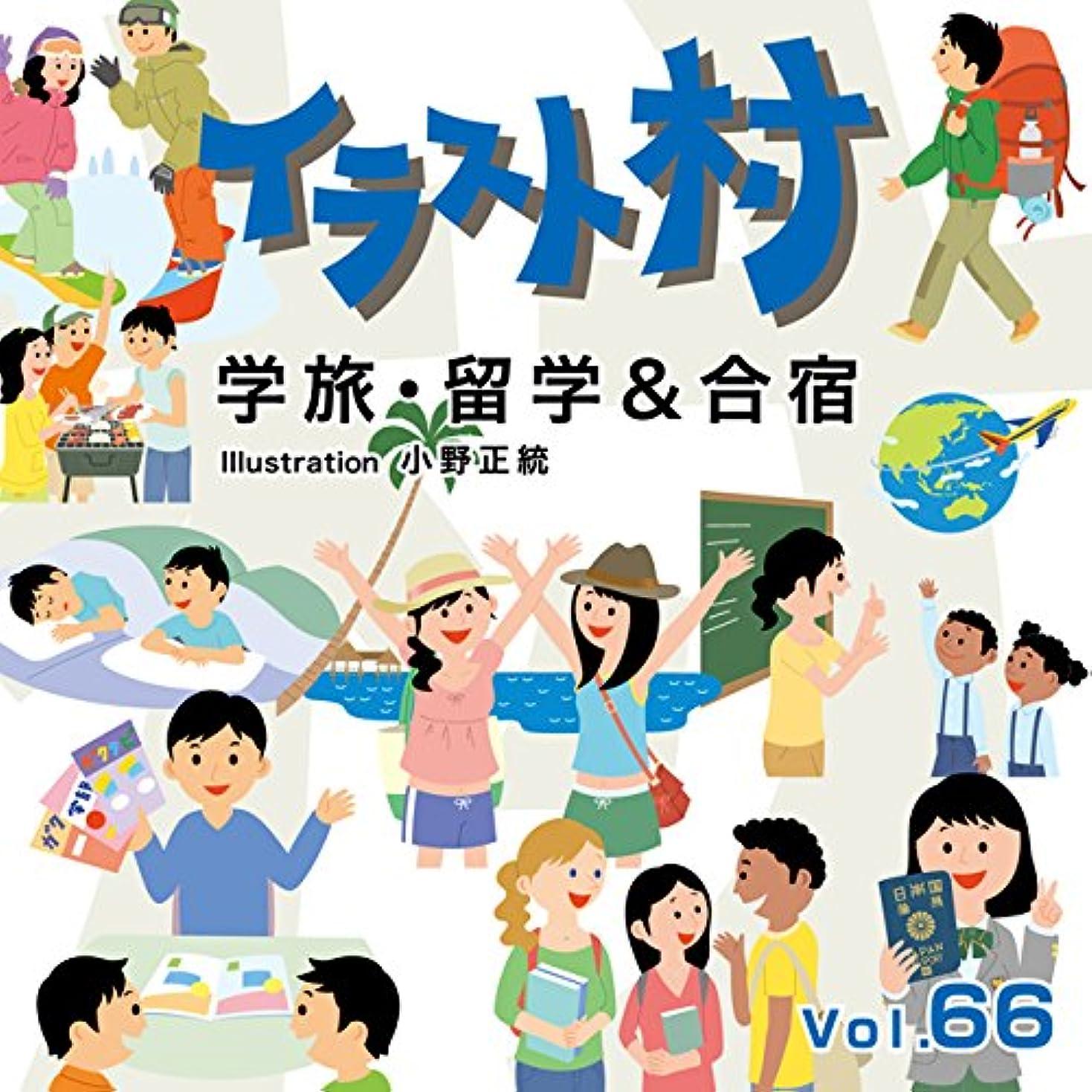 かごパートナーメーカーイラスト村 Vol.66 学旅?留学&合宿