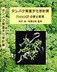 タンパク質量子化学計算
