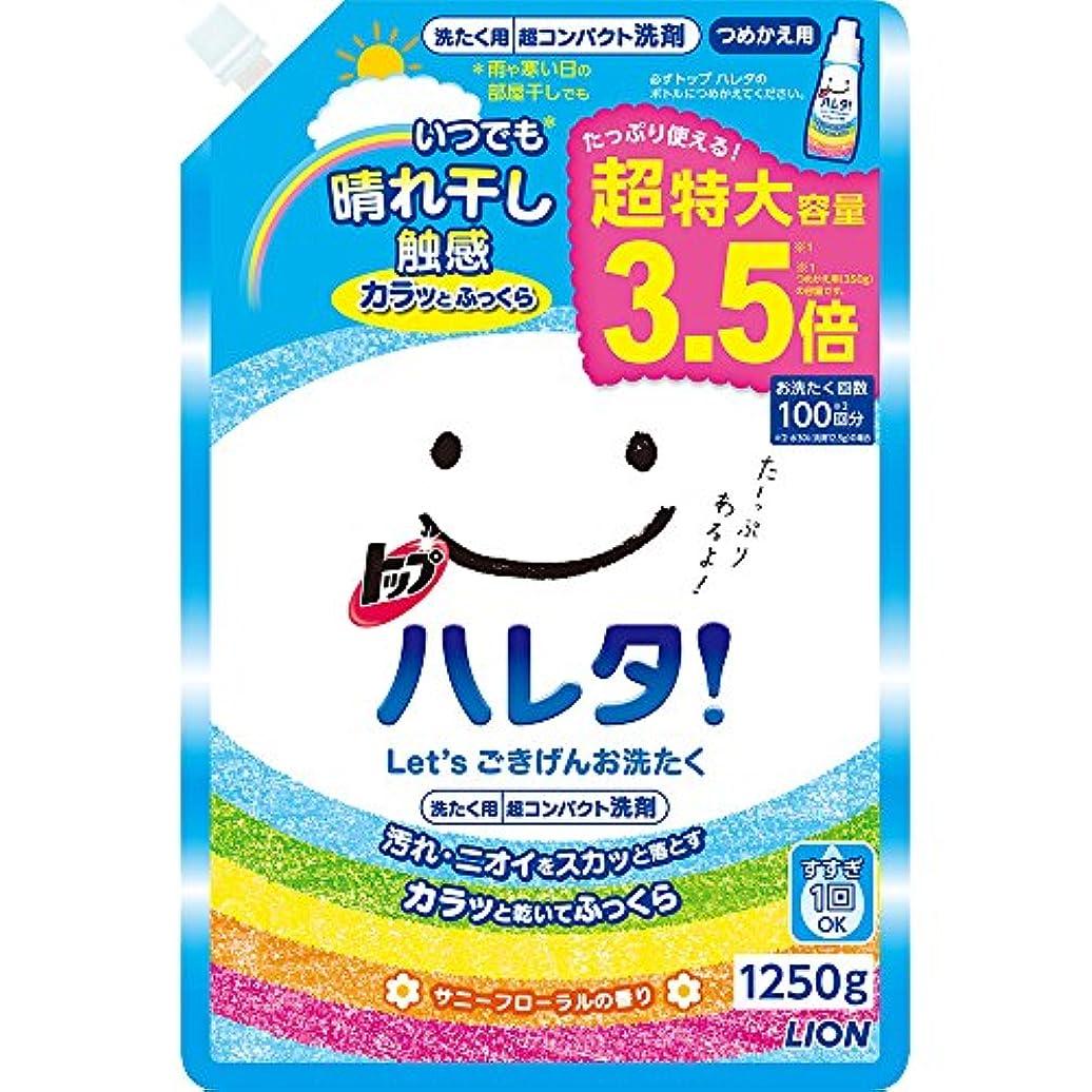 外交宴会パンチ【大容量】トップ ハレタ 洗濯洗剤 液体 詰め替え 1250g
