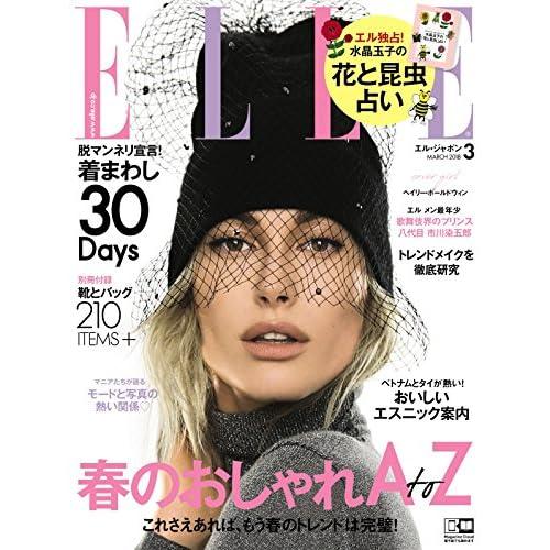ELLE JAPON (エル・ジャポン) 2018年3月号