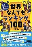 これが日本の実力!  世界なんでもランキング100 (PHP文庫)