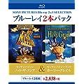 ブルーレイ2枚パック  モンティ・パイソン ノット・ザ・メシア/モンティ・パイソン・アンド・ホーリー・グレイル [Blu-ray]