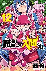 魔入りました!入間くん 12 (少年チャンピオン・コミックス)