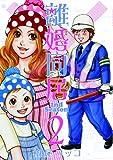 離婚同居2nd Season 2 (BUNCH COMICS)