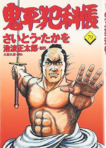 コミック 鬼平犯科帳 (79) (文春時代コミックス)