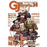 ゲームジャーナル34号 燃えよ!姉川の戦い
