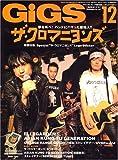 GiGS (ギグス) 2006年 12月号 [雑誌]