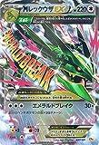 ポケモンカードゲームXY MレックウザEX(キラ仕様) / プレミアムチャンピオンパック「EX×M×BREAK」(PMCP4)/シングルカード